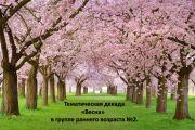 """""""Весна идёт и все ей рады"""" - фотоотчёт группы раннего возраста №2."""