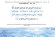 Зимние краски - выставка детских работ - Шакирова Т.В.