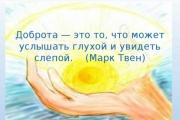 """Конкурс на тему """"Доброта - это то, что может услышать глухой и увидеть слепой!"""""""